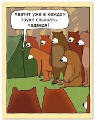 медведь1