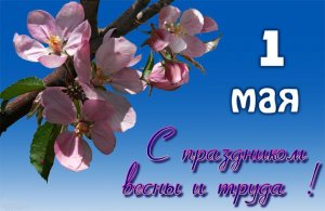 Поздравляю с Первомаем!.jpg