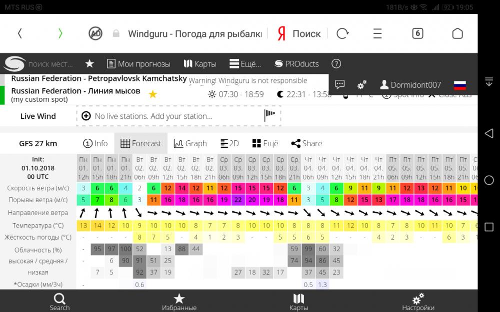 Screenshot_20181001-190547.png